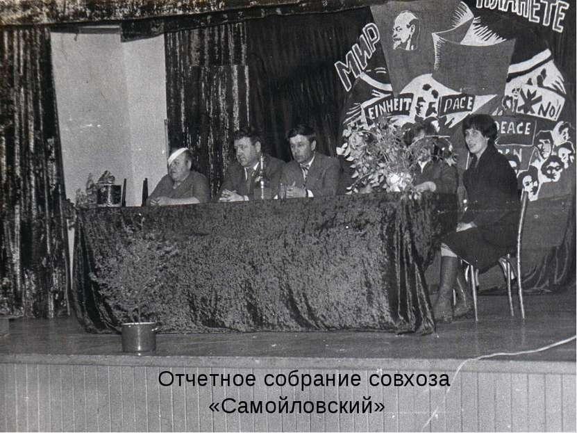 Отчетное собрание совхоза «Самойловский»