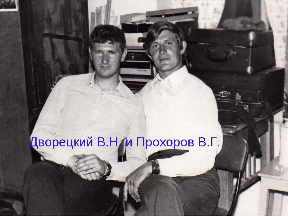 Дворецкий В.Н. и Прохоров В.Г.