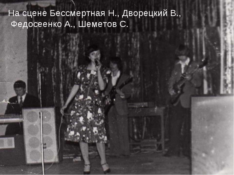 На сцене Бессмертная Н., Дворецкий В., Федосеенко А., Шеметов С.