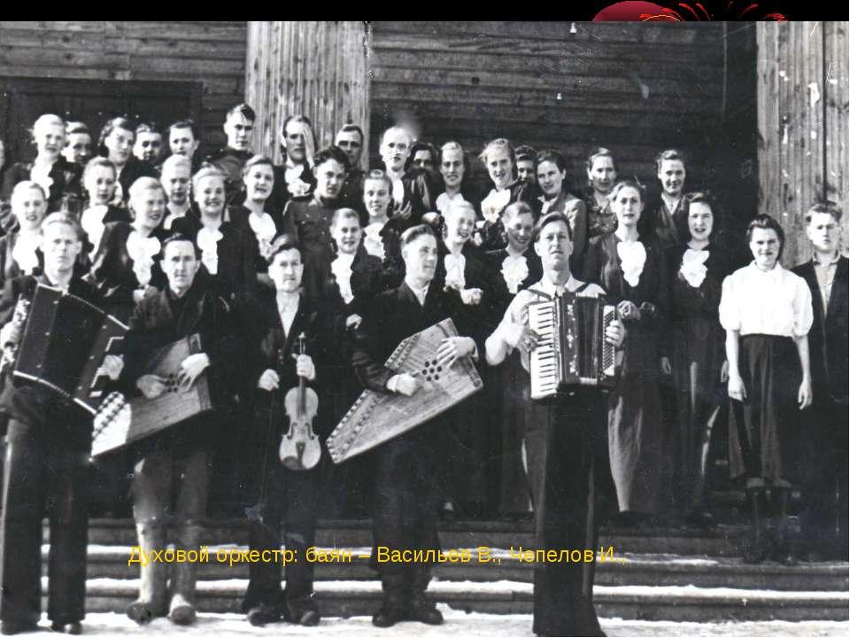 Духовой оркестр: баян – Васильев В., Чепелов И.,
