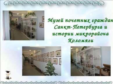 Музей почетных граждан Санкт-Петербурга и истории микрорайона Коломяги