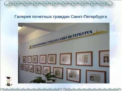 Галерея почетных граждан Санкт-Петербурга