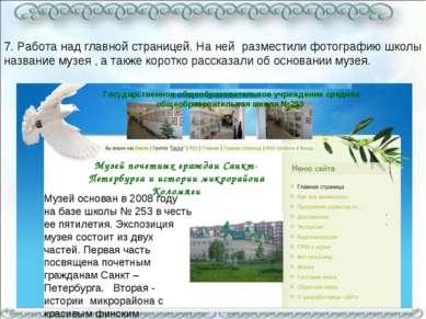7. Работа над главной страницей. На ней разместили фотографию школы название ...