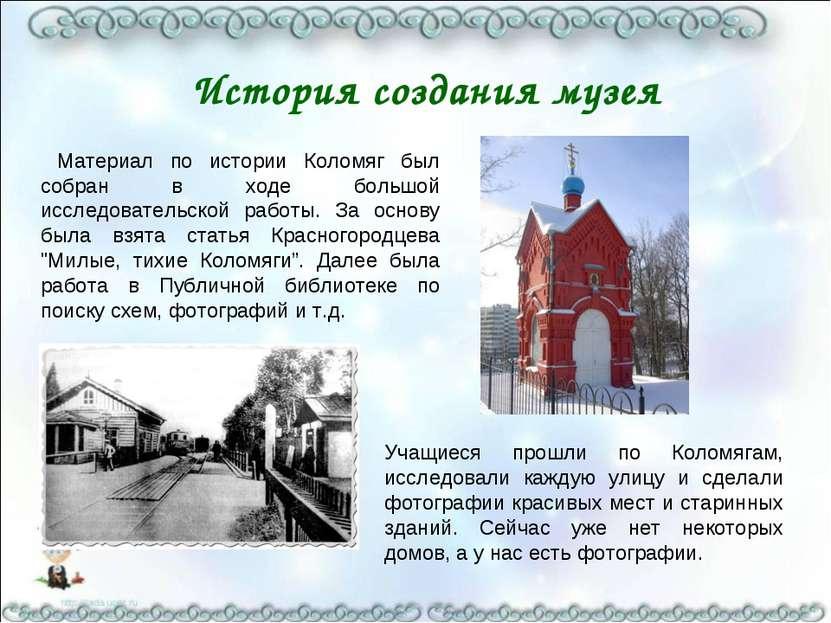 История создания музея Материал по истории Коломяг был собран в ходе большой ...