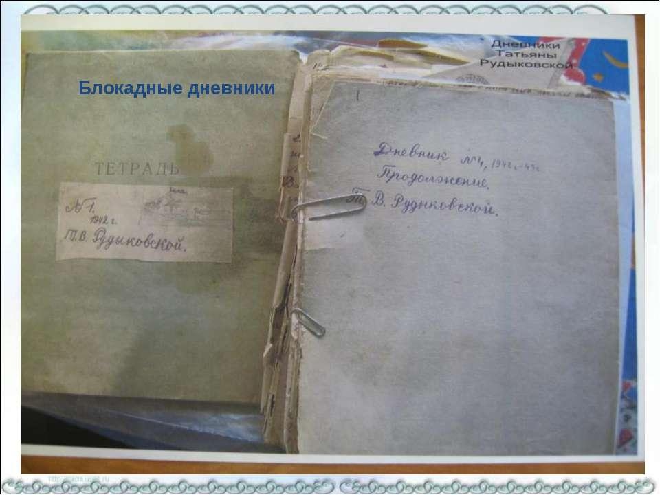 Блокадные дневники