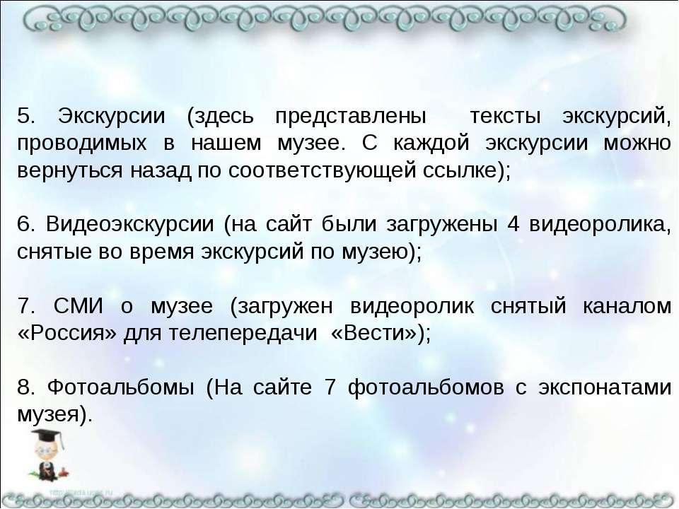 5. Экскурсии (здесь представлены тексты экскурсий, проводимых в нашем музее. ...
