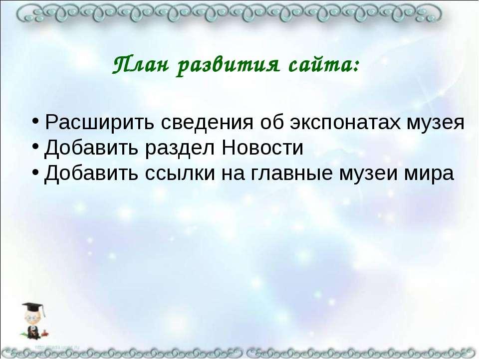План развития сайта: Расширить сведения об экспонатах музея Добавить раздел Н...
