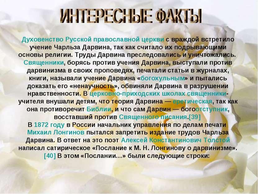 Духовенство Русской православной церкви с враждой встретило учение Чарльза Да...
