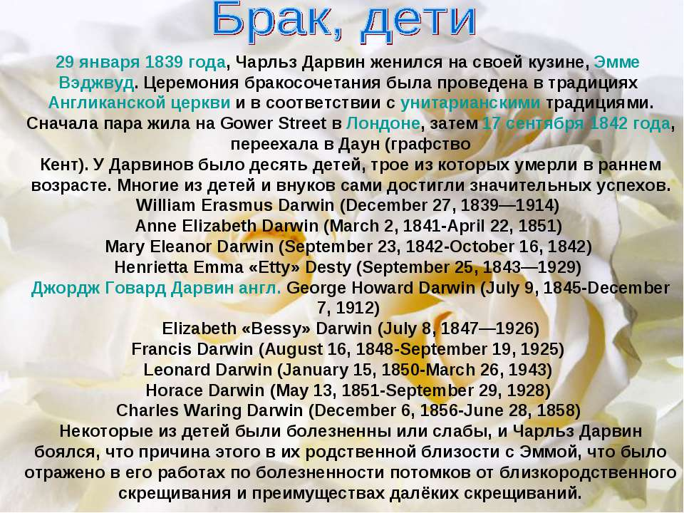 29 января 1839 года, Чарльз Дарвин женился на своей кузине, Эмме Вэджвуд. Цер...