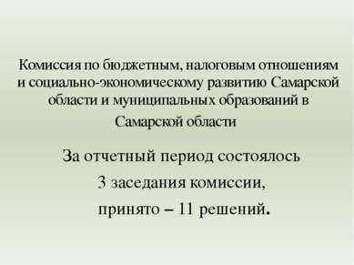 За отчетный период состоялось 3 заседания комиссии, принято – 11 решений. Ком...