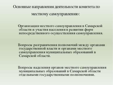 Организация местного самоуправления в Самарской области и участия населения в...