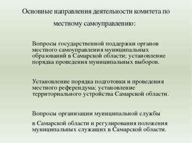 Вопросы государственной поддержки органов местного самоуправления муниципальн...
