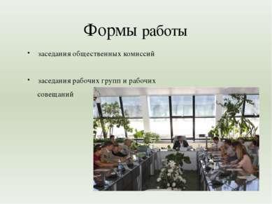 заседания общественных комиссий заседания рабочих групп и рабочих совещаний Ф...