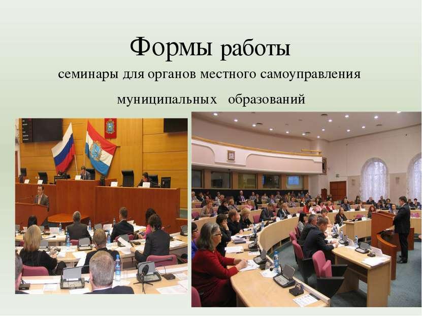 Формы работы семинары для органов местного самоуправления муниципальных образ...