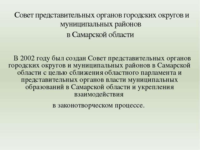 В 2002 году был создан Совет представительных органов городских округов и мун...