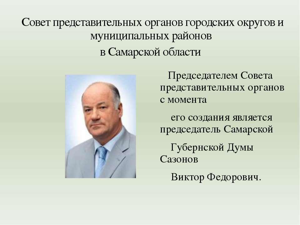 Совет представительных органов городских округов и муниципальных районов в Са...