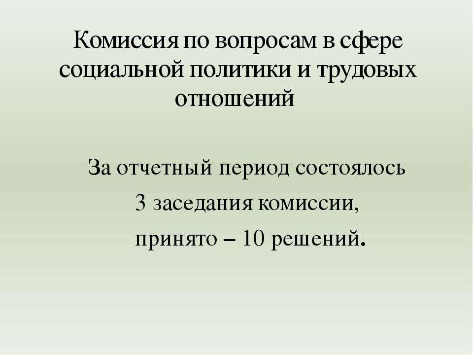 За отчетный период состоялось 3 заседания комиссии, принято – 10 решений. Ком...