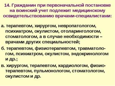 14. Гражданин при первоначальной постановке на воинский учет подлежит медицин...