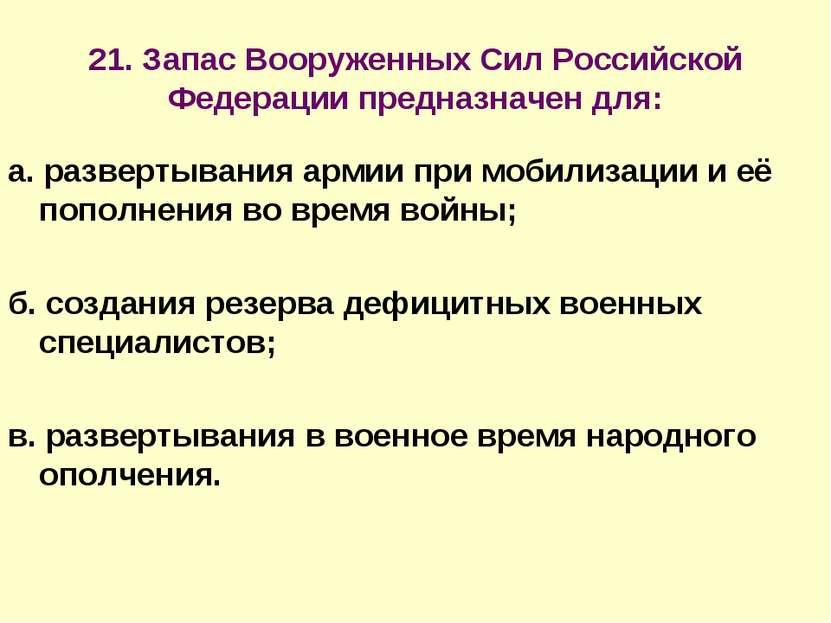 21. Запас Вооруженных Сил Российской Федерации предназначен для: а. развертыв...