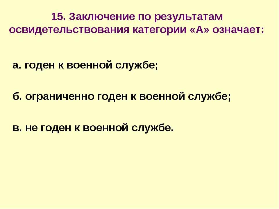 15. Заключение по результатам освидетельствования категории «А» означает: а. ...