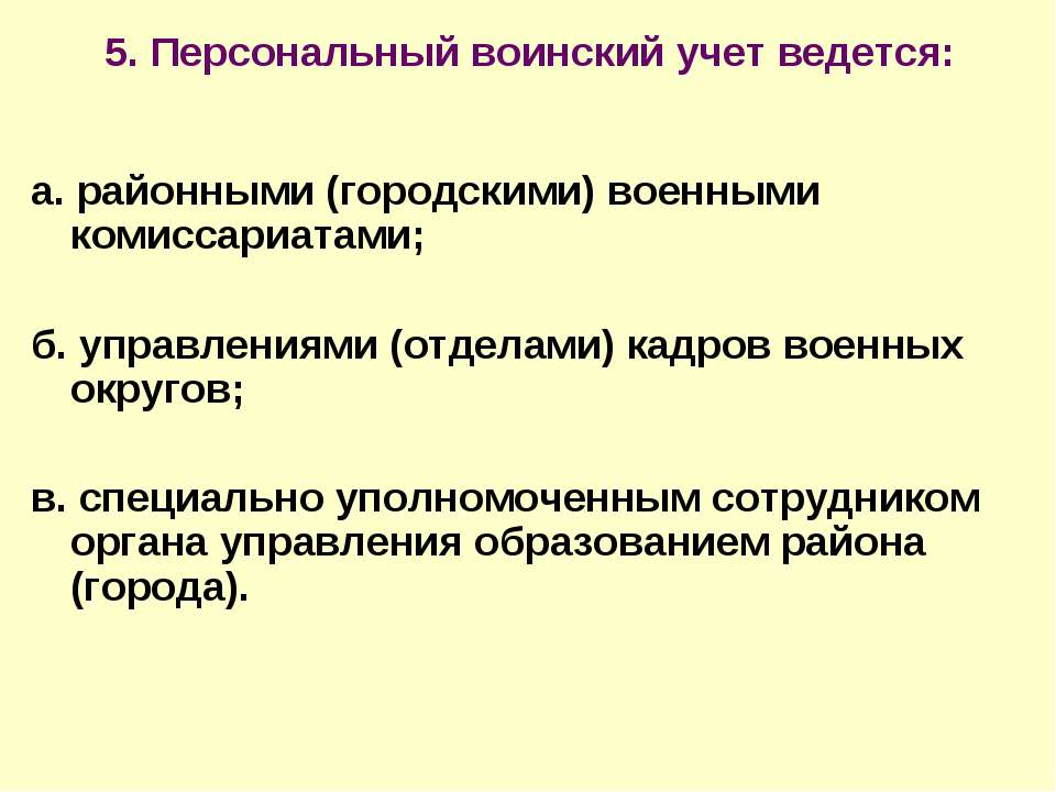 5. Персональный воинский учет ведется: а. районными (городскими) военными ком...