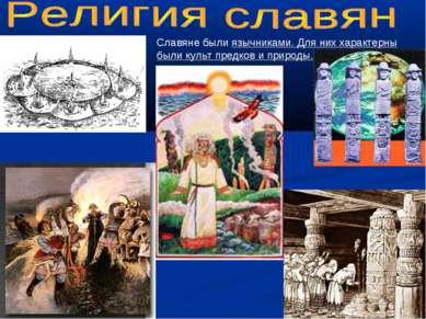 Славяне были язычниками. Для них характерны были культ предков и природы. Чет...