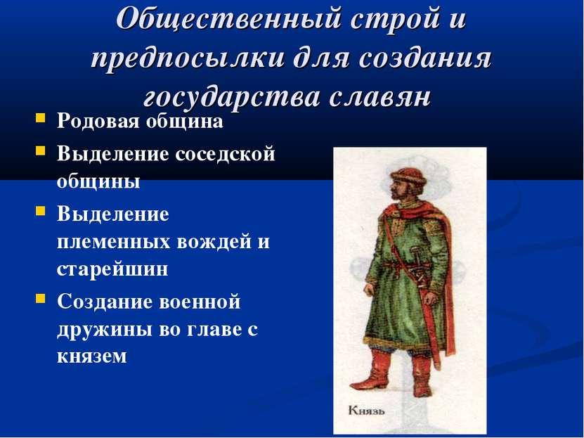 Общественный строй и предпосылки для создания государства славян Родовая общи...