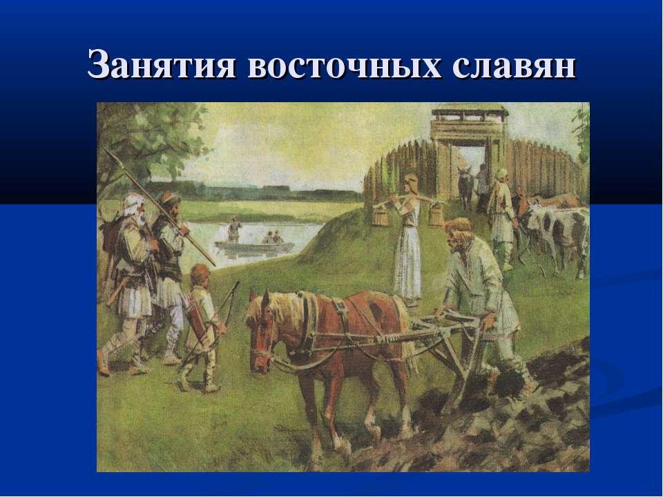 Занятия восточных славян