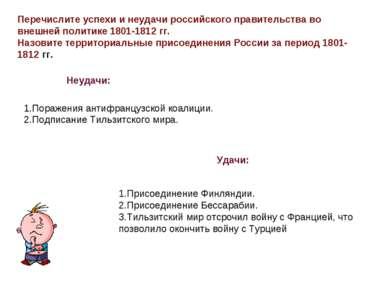 Перечислите успехи и неудачи российского правительства во внешней политике 18...