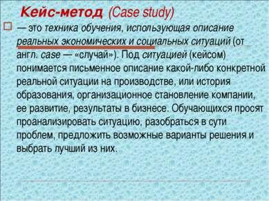 Кейс-метод (Case study) — это техника обучения, использующая описание реальны...