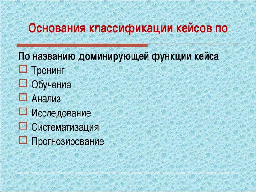 Основания классификации кейсов по По названию доминирующей функции кейса Трен...