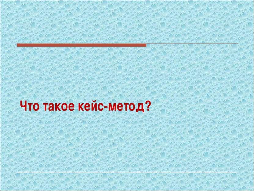Что такое кейс-метод?