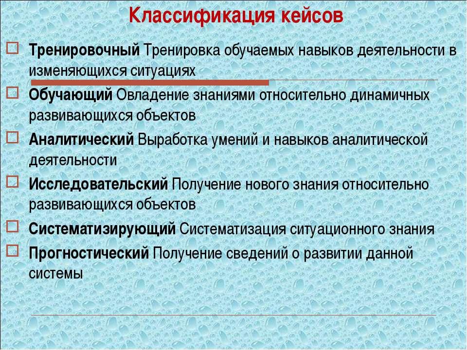 Классификация кейсов Тренировочный Тренировка обучаемых навыков деятельности ...