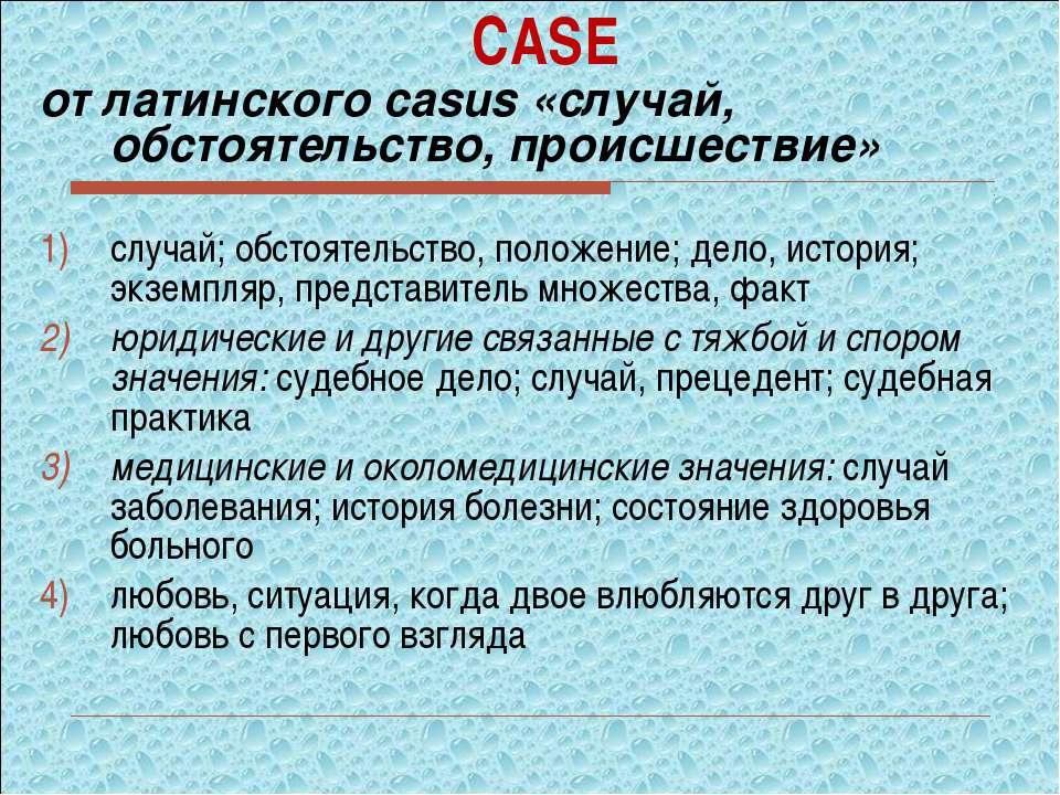 CASE от латинского casus «случай, обстоятельство, происшествие» случай; обсто...