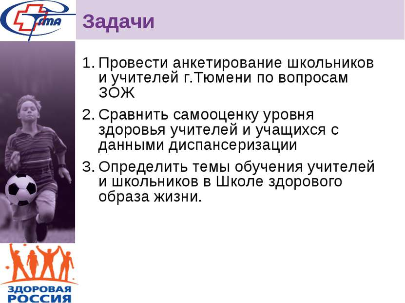 Задачи Провести анкетирование школьников и учителей г.Тюмени по вопросам ЗОЖ ...