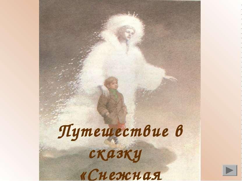 Путешествие в сказку «Снежная королева»