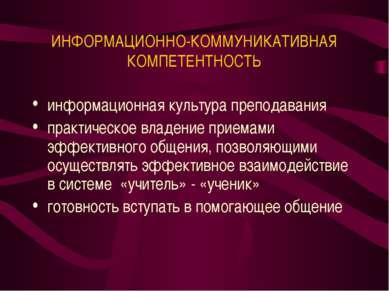 ИНФОРМАЦИОННО-КОММУНИКАТИВНАЯ КОМПЕТЕНТНОСТЬ информационная культура преподав...