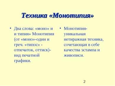 Техника «Монотипия» Два слова: «моно» и и типия» Монотипия (от «моно»-один и ...