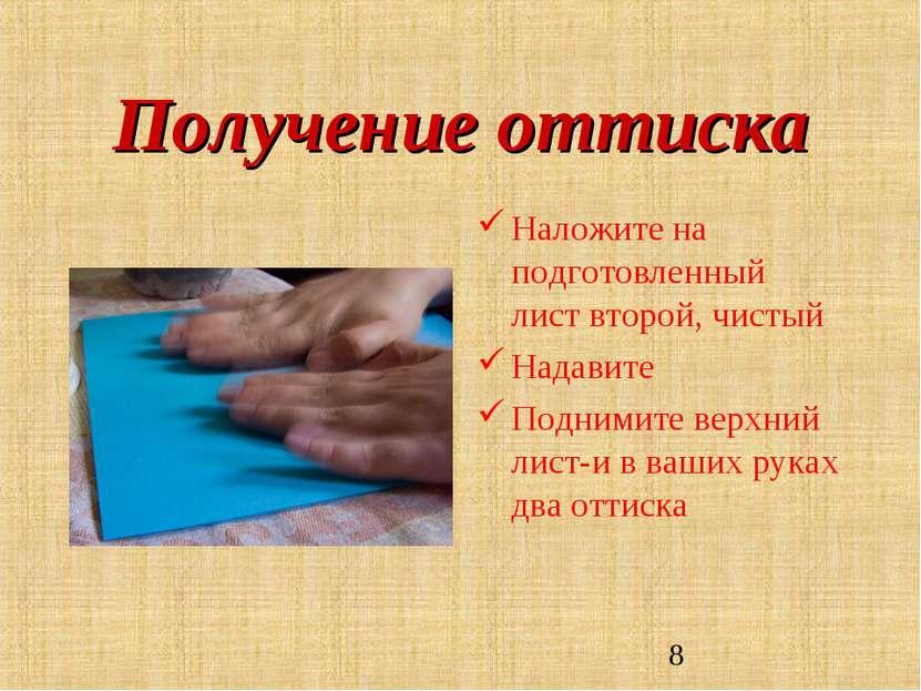 Получение оттиска Наложите на подготовленный лист второй, чистый Надавите Под...