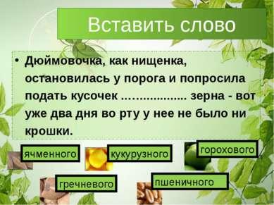 Вставить слово Дюймовочка, как нищенка, остановилась у порога и попросила под...