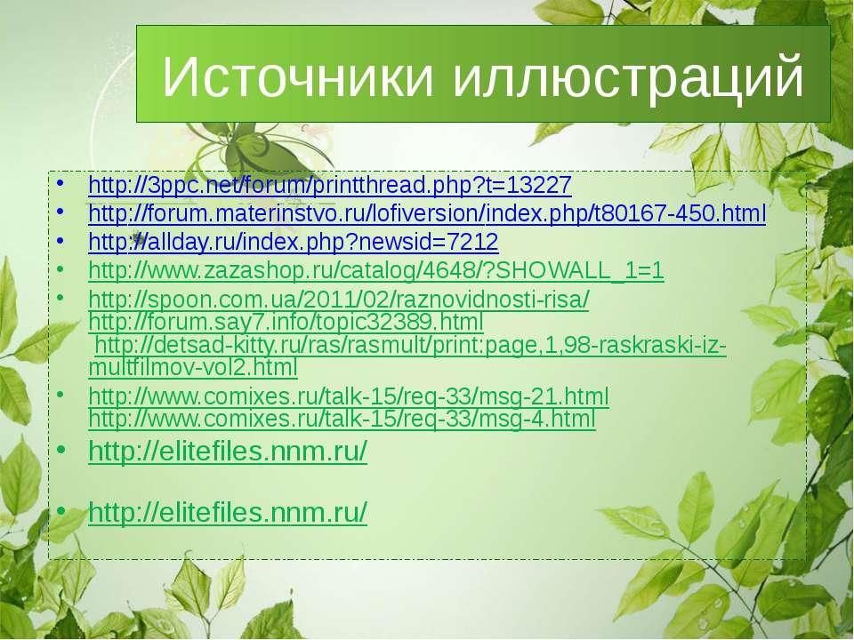 Источники иллюстраций http://3ppc.net/forum/printthread.php?t=13227 http://fo...