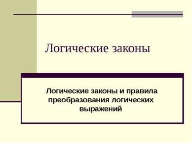 Логические законы Логические законы и правила преобразования логических выраж...