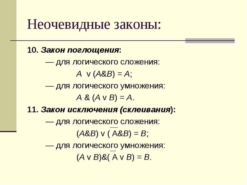 Неочевидные законы: 10. Закон поглощения:  — для логического сложения:...