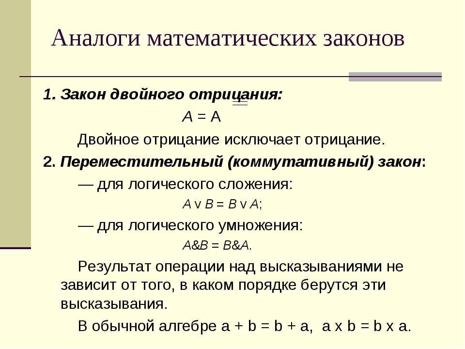 Аналоги математических законов 1. Закон двойного отрицания:  А = A  Д...