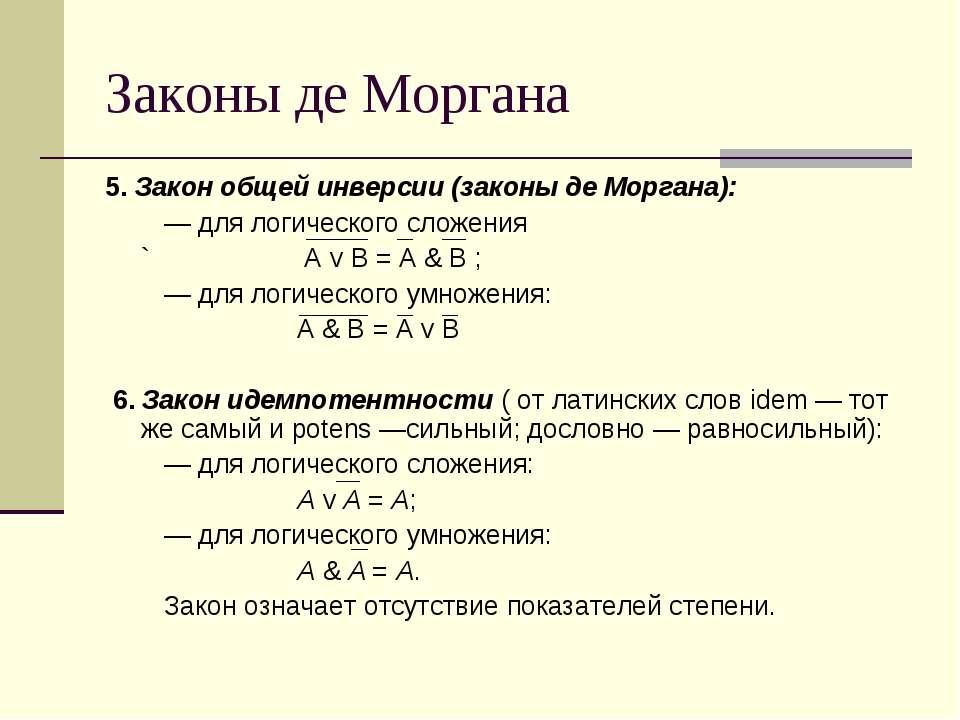 Законы де Моргана 5. Закон общей инверсии (законы де Моргана):  — для ...