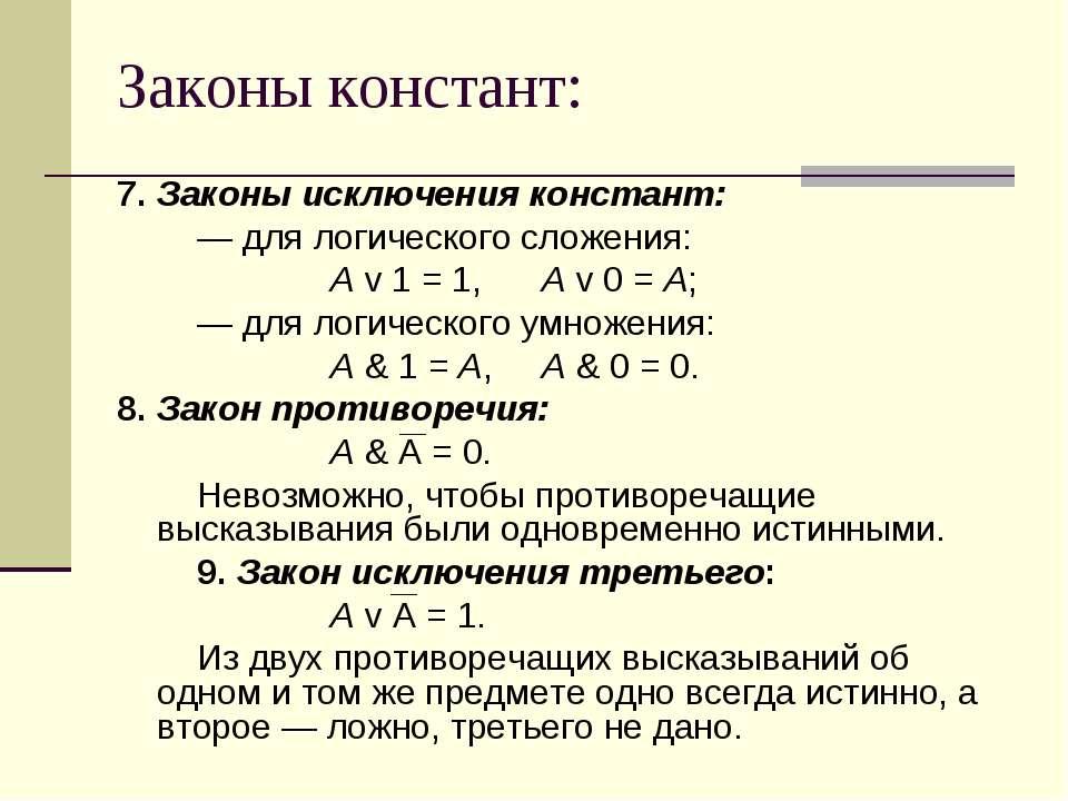 Законы констант: 7. Законы исключения констант:  — для логического сло...