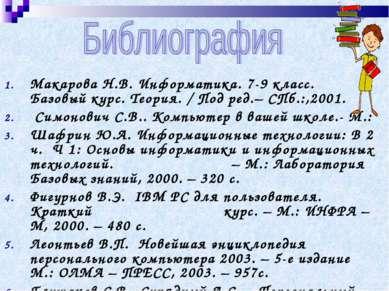 Макарова Н.В. Информатика. 7-9 класс. Базовый курс. Теория. / Под ред.– СПб.:...