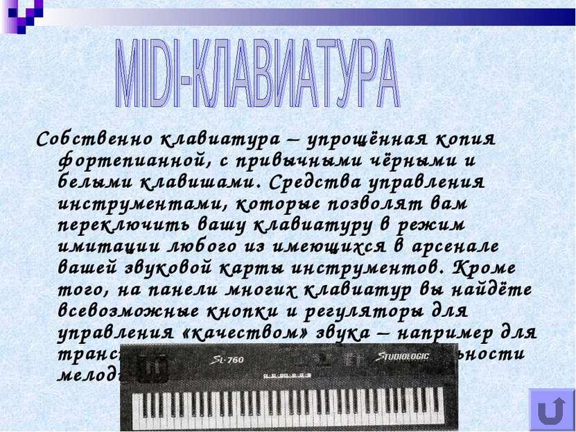 Собственно клавиатура – упрощённая копия фортепианной, с привычными чёрными и...