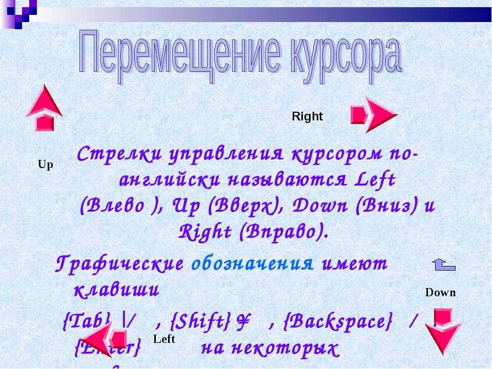 Стрелки управления курсором по-английски называются Left (Влево ), Up (Вверх)...