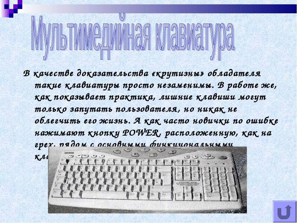 В качестве доказательства «крутизны» обладателя такие клавиатуры просто незам...